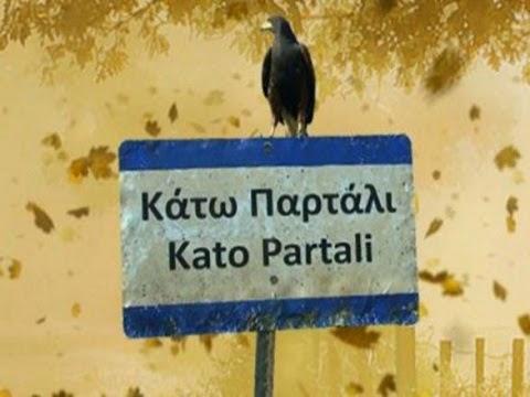 To-olokainourgio-treiler-apo-ti-seira-Katw-Partali-apolayste-to