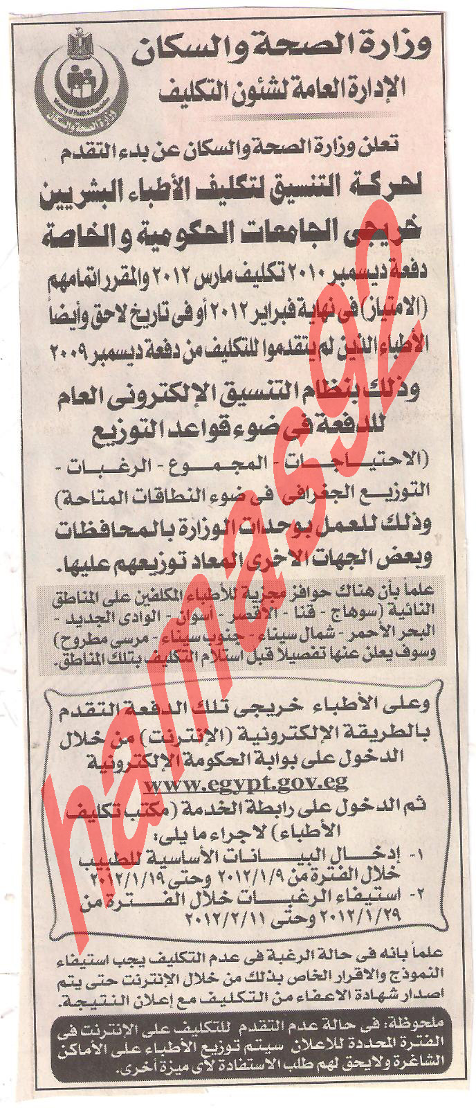 اعلان تكليف اطباء دفعة ديسمبر 2010 والمتخلفين عن التقديم من دفعة 2009 Picture+002