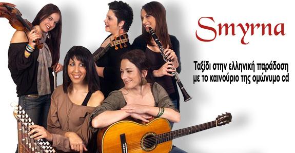 Oρχήστρα «Smyrna»