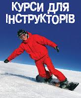 Курсы для инструкторов сноуборд