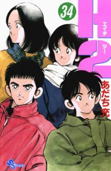 H2 Manga