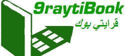9raytiBook | قرايتي بوك