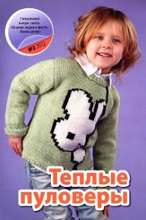 Вязание модно и просто Вяжем детям Спецвыпуск № 2 2012 Теплые пуловеры