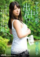 [MCB-01] メルシーボークー 01 アナタの前で、中に出されて・・・ : 村上涼子
