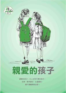 耕心週刊 (Heart Farmer) - 20151129