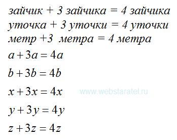 Пример сложения. Зайчик плюс три зайчика равно четыре зайчика, икс плюс три икса равно четыре икса. Математика для блондинок.