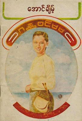 ခင္၀မ္းအတြက္ကဗ်ာ  – (Aung Cheint)