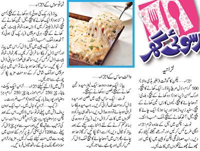 Cheese pasta recipe in urdu
