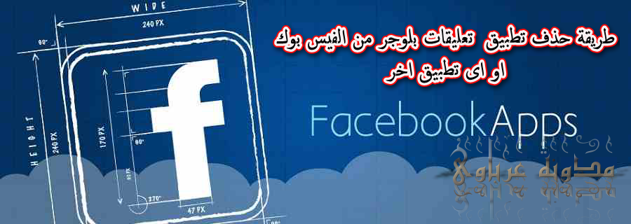 طريقة حذف تطبيق تعليقات بلوجر من الفيس بوك او اى تطبيق اخر