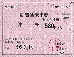 JR東海 常備軟券乗車券 津駅 570円区間