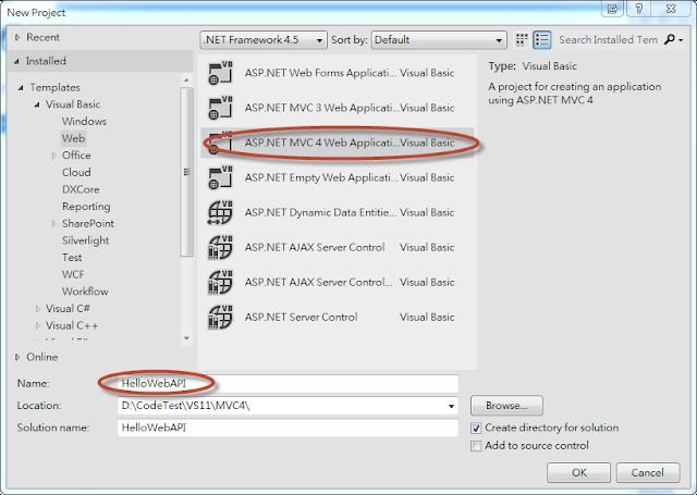 選擇 ASP.NET MVC 4 專案