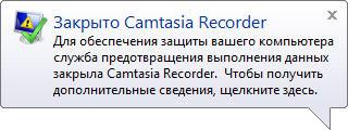 закрыто Camtasia Recorder для обеспечения защиты вашего компьютера служба предотвращения выполнения данных закрыла Camtasia Recorder. Чтобы получить дополнительные сведения, щелкните здесь.