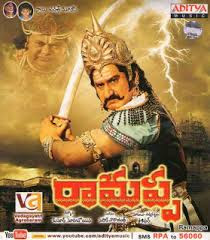 Ramappa Telugu MP3 Songs Download