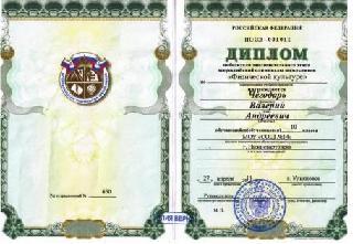 Блог Бахилиной Евгении Юрьевны Диплом победителя заключительного  Диплом победителя заключительного этапа всероссийской олимпиады школьников