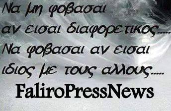 FaliroPressNews