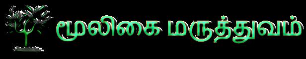 Mooligai Maruthuvam | மூலிகை மருத்துவம்