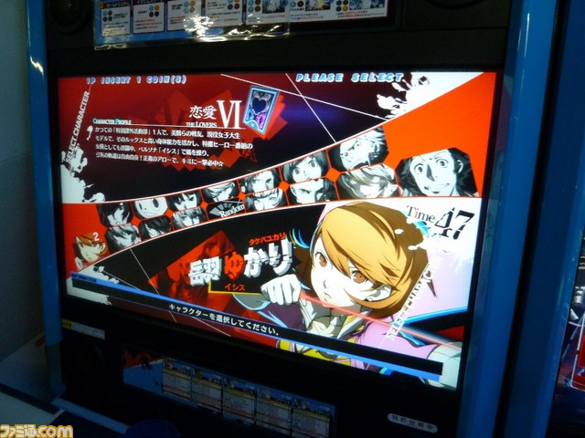 Persona 4 : Arena 2, Atlus, Arc System Works, Actu Jeux Video, Jeux Vidéo,