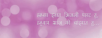 facebook cover, mimarathiap, aakash patil, narewadi, 3d.patilaakash