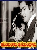 Aadambaraalu Anubandhalu telugu Movie