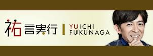 I root for Yuichi Fukunaga