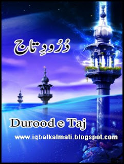 Durood-e-taj with Urdu translation PDF