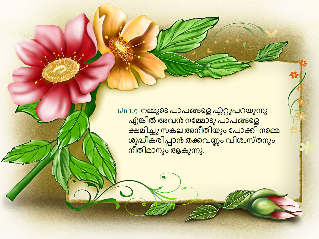 Malayalam Christian Wallpapers Malayalam Christian Wallpapers