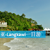 马来西亚-Langkawi一日游