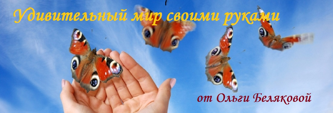 Удивительный мир своими руками от Ольги Беляковой
