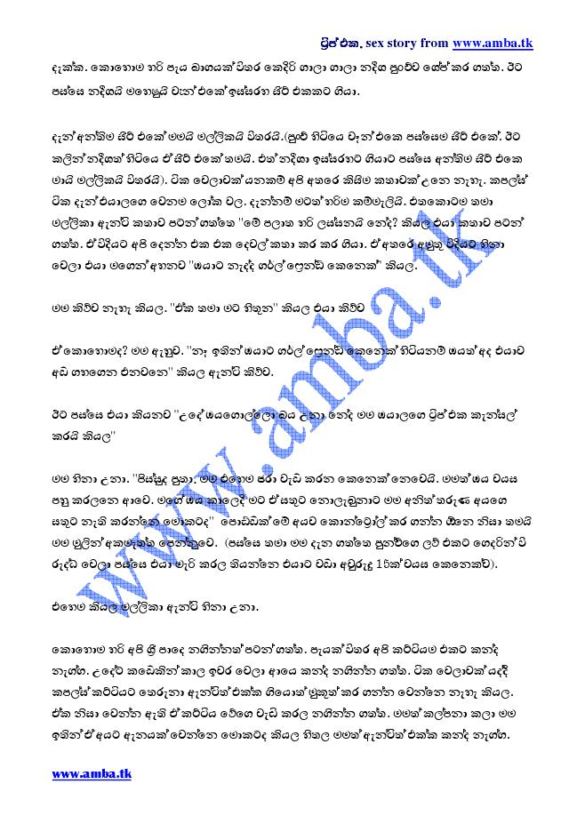 Sinhala Wal Katha (සිංහල වැල කතා )
