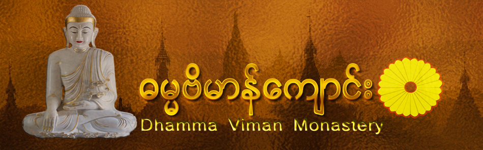 Dhamma Viman&lt;&gt;   