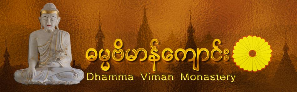 Dhamma Viman<>ဗုဒၶဓမၼျဖင့္ သင္၏ ဘ၀ကို ျမင့္ေစေလာ့