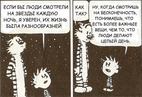 Зачем нужно смотреть на звёзды?