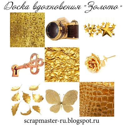 """Доска вдохновения """"Золото"""" до 21/09"""