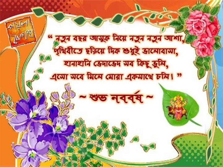 Naboborsho poila baisakh sms greetings ecards free online nabobarsher priti o subhechha ebong antorik kamona roilo agami din gulo aro anando purno o saffollo mondito hoye uthuk subho naboborsho m4hsunfo