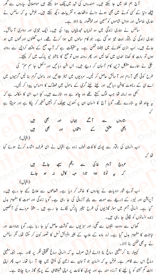 Essay on earthquake in urdu