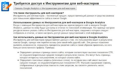 отцет запросы в разделе поисковой оптимизации Google Analytics при интеграции с oogle инструменты для веб-мастеров