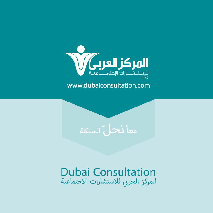 المركز العربي للاستشارات الاجتماعية _ معا نحل المشكلة