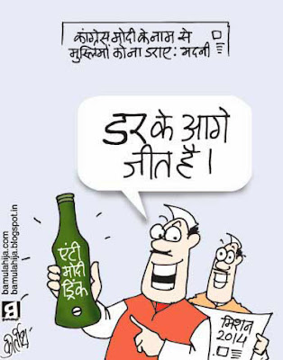 narendra modi cartoon, bjp cartoon, congress cartoon, muslim, vote bank cartoon, assembly elections 2013 cartoons, election 2014 cartoons, indian political cartoon