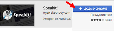 speakit! - dodaj u chrome