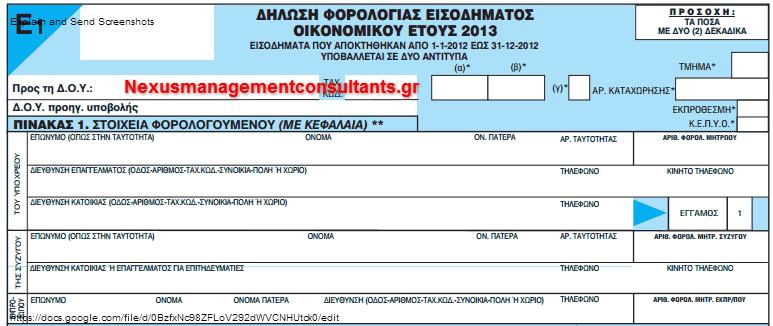 Φορολογική δήλωση 2015, Ε11, φοροαπαλλαγες, τεκμαρτό εισόδημα, εισοδηματος,