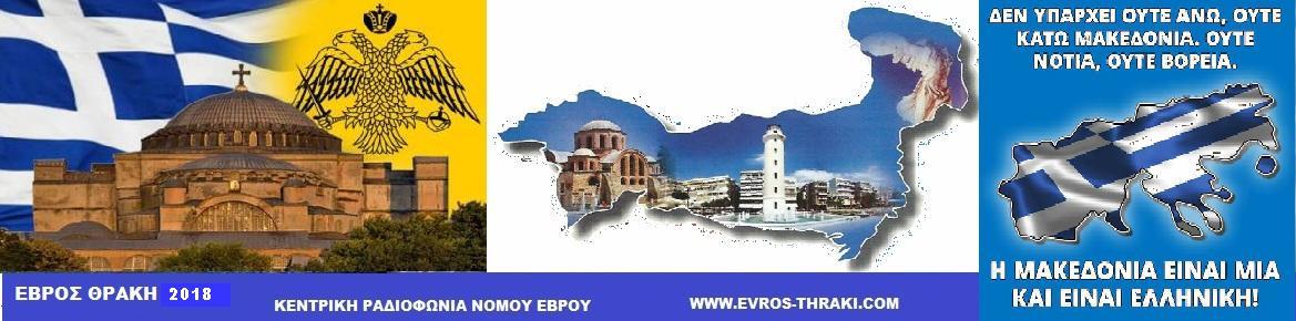 ΕΒΡΟΣ-ΘΡΑΚΗ 2018