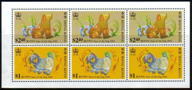 1994年香港 戌年発行の年賀切手