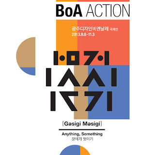BoA (보아) - Gwangju Design Biennale Logo Song [Digital Single]