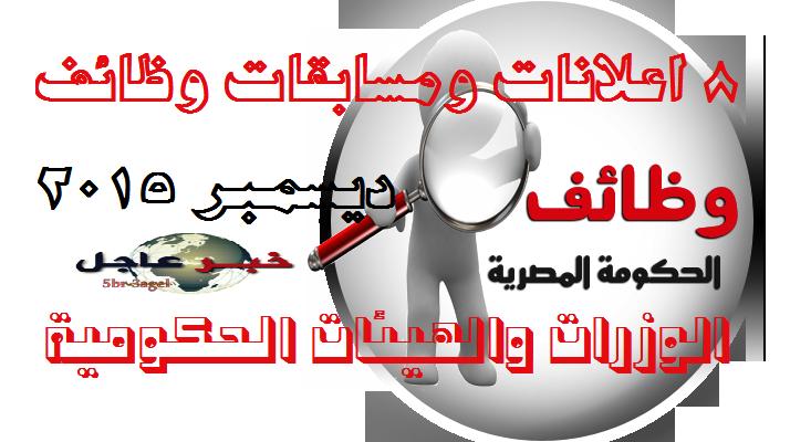 """وظائف الحكومة المصرية """" 8 اعلانات وظائف ومسابقات بالوزارات والهيئات """" ديسمبر 2015"""