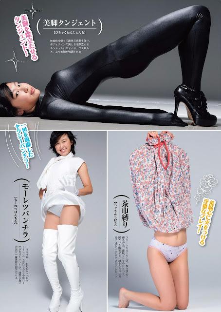 Sakimura Ryoko 咲村良子 Weekly Playboy October 2015 Pics