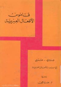 قاموس الأفعال العبرية - كتابي أنيسي