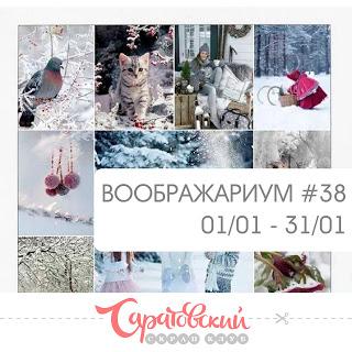 +++Воображариум #38 до 31/01