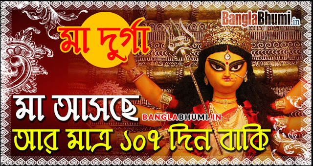 Maa Durga Asche 107 Din Baki - Maa Durga Asche Photo in Bangla