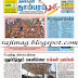 Dinakaran Epaper 16-3-2014 Tamil News Paper Pdf Free Download