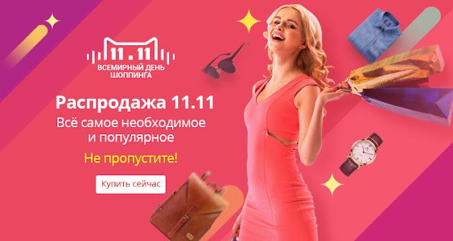 Распродажа 11:11 все самое необходимое и популярное спешите огромный выбор качественных товаров в лучших магазинах!
